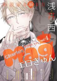 Charles Mag -エロきゅん- vol.4 漫画