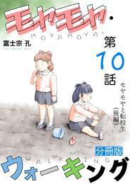 モヤモヤ・ウォーキング 分冊版 第10話 モヤモヤと転校生(後編)