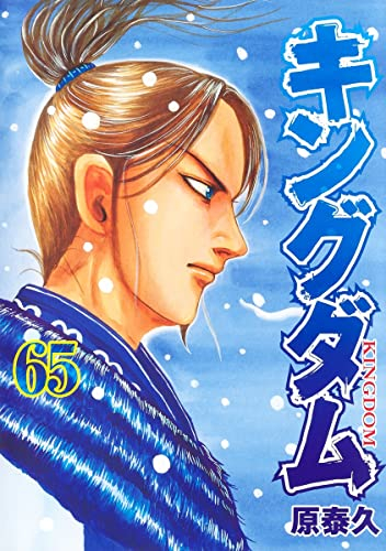 キングダム (1-56巻 最新刊) 漫画