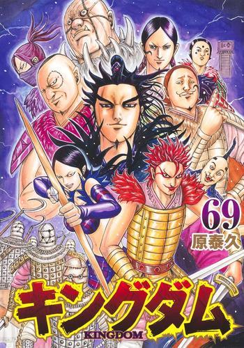 キングダム (1-62巻 最新刊) 漫画