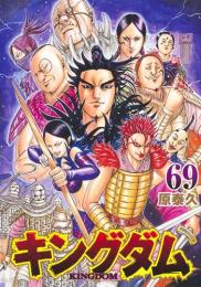 キングダム (1-62巻 最新刊)