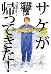サケが帰ってきた!: 福島県木戸川漁協震災復興へのみちのり
