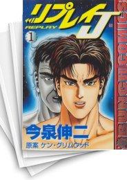 【中古】リプレイJ (1-12巻) 漫画