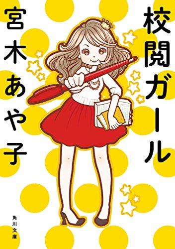 【ライトノベル】校閲ガール[角川文庫] 漫画