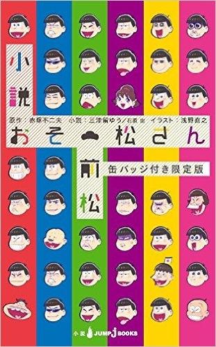 小説おそ松さん 前松 [缶バッジ付き限定版] 漫画