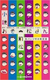 小説おそ松さん 前松 [缶バッジ付き限定版]