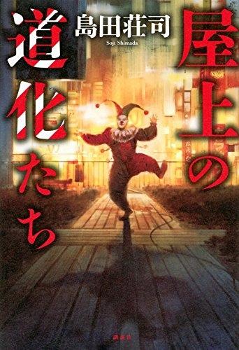 【書籍】屋上の道化たち 漫画