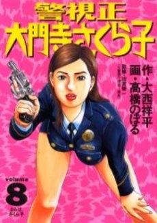 警視正 大門寺さくら子 (1-8巻 全巻) 漫画
