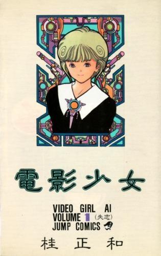 電影少女 ビデオガール (1-15巻 全巻) 漫画