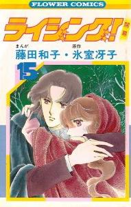 ライジング (1-15巻 全巻) 漫画