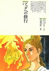 ブッダへの修行 6 冊セット全巻