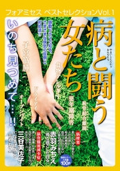 フォアミセス ベストセレクション 7 冊セット最新刊まで