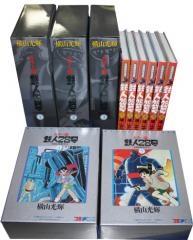 カラー版 鉄人28号 限定版BOX (全 漫画