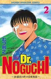 Dr.NOGUCHI(2) 漫画