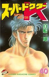 スーパードクターK(40) 漫画