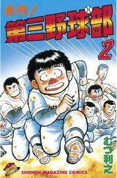 名門!第三野球部(2) 漫画