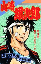 山崎銀次郎 第3巻 漫画