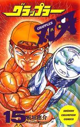 グラップラー刃牙 15 漫画