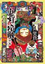鬼灯の冷徹(15) 漫画