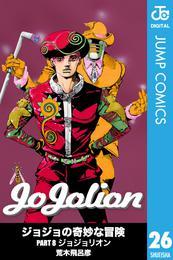 ジョジョの奇妙な冒険 第8部 モノクロ版 26 冊セット 最新刊まで