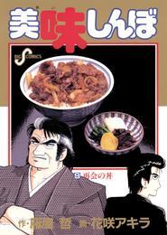 美味しんぼ(9) 漫画