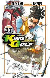 KING GOLF 37 冊セット 最新刊まで