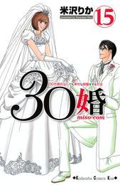 30婚 miso-com(15) 漫画