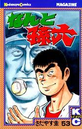 なんと孫六(53) 漫画
