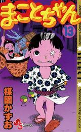 まことちゃん〔セレクト〕(13) 漫画