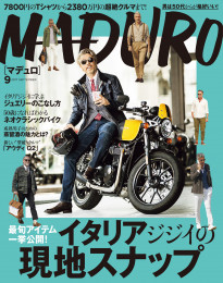 MADURO(マデュロ)2017年9月号 漫画
