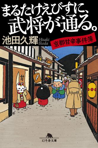 まるたけえびすに、武将が通る。 京都甘辛事件簿 漫画