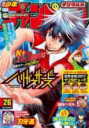 週刊少年チャンピオン2017年26号 漫画
