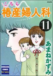 こちら椿産婦人科 11 漫画