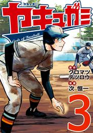 ヤキュガミ(3) 漫画