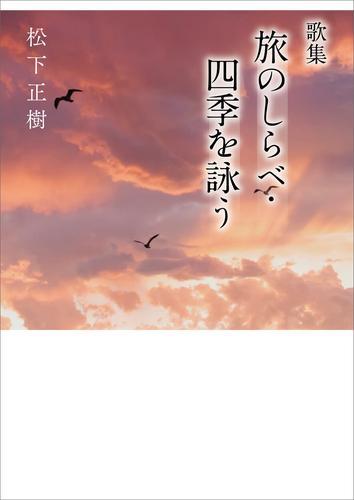 歌集 旅のしらべ・四季を詠う 漫画