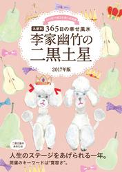 2017年版 李家幽竹の二黒土星 漫画