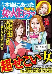 本当にあった女の人生ドラマ超せこい女 Vol.15 漫画