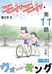 モヤモヤ・ウォーキング 分冊版 第11話 モヤモヤ・バイシクル(前編)