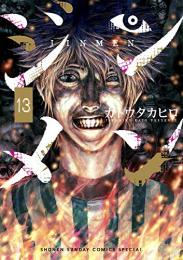 ジンメン (1-13巻 最新刊)