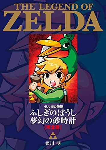 ゼルダの伝説 ふしぎのぼうし/夢幻の砂時計 完全版 漫画