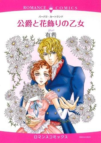 公爵と花飾りの乙女 漫画