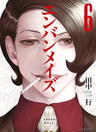 エンバンメイズ (1-6巻 全巻) 漫画