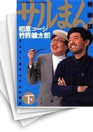 【中古】サルまん (1-2巻 全巻) 漫画