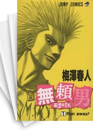 【中古】無頼男〜ブレーメン〜 (1-9巻) 漫画