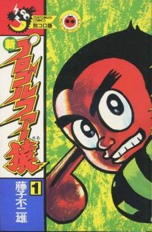 新プロゴルファー猿 (1-11巻 全巻) 漫画