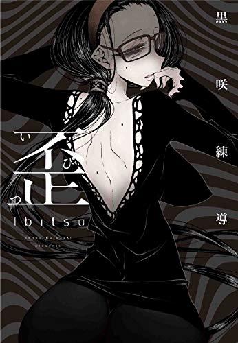 黒咲練導作品集 漫画