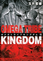 OMEGA TRIBE KINGDOM 11 冊セット全巻