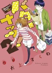 バターナッツ! 2 冊セット最新刊まで 漫画