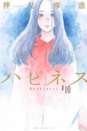 ハピネス 6 冊セット最新刊まで 漫画