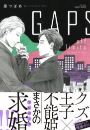 GAPS 2 冊セット最新刊まで 漫画